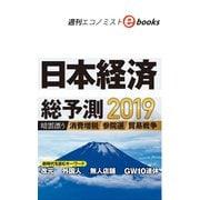 日本経済総予測2019(毎日新聞出版) [電子書籍]