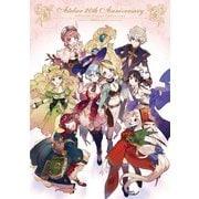 アトリエシリーズ20周年記念 公式ビジュアルコレクション(KADOKAWA) [電子書籍]