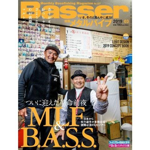Basser(バサー) 2019年3月号(つり人社) [電子書籍]