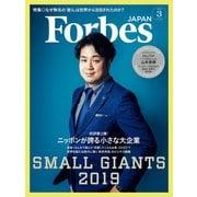 ForbesJapan 2019年3月号(リンクタイズ) [電子書籍]