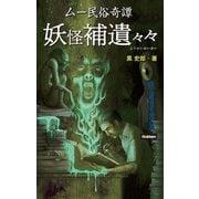 ムー民俗奇譚 妖怪補遺々々(学研) [電子書籍]