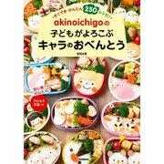 akinoichigoの子どもがよろこぶキャラのおべんとう(学研) [電子書籍]
