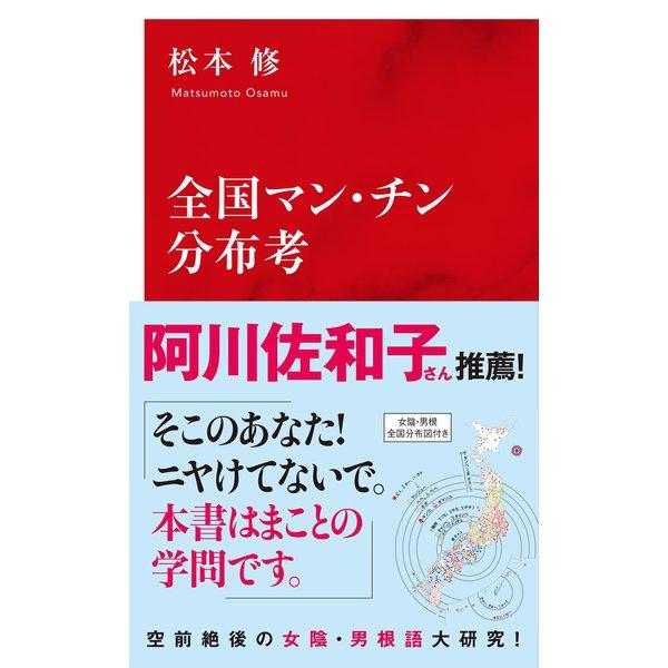 全国マン・チン分布考(インターナショナル新書)(集英社) [電子書籍]