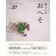 暮らしのおへそ Vol.27(主婦と生活社) [電子書籍]