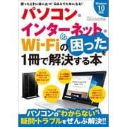 パソコン・インターネット・WiFiの困ったを解決する本(三才ブックス) [電子書籍]