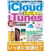 iCloud&iTunes超使いこなしガイド 2019最新版(三才ブックス) [電子書籍]