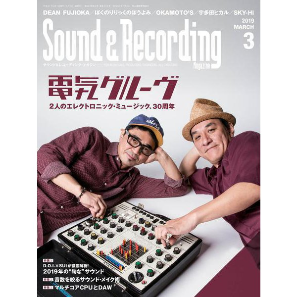 サウンド&レコーディング・マガジン 2019年3月号(リットーミュージック) [電子書籍]