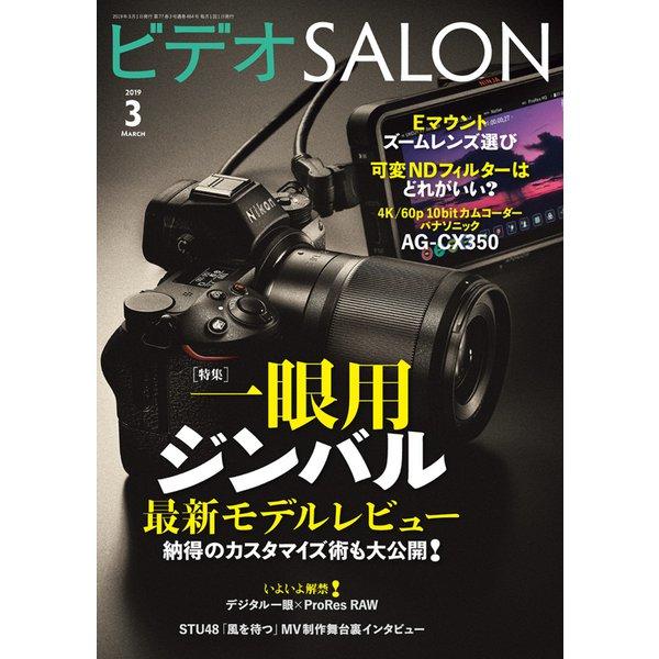 ビデオSALON 2019年3月号(玄光社) [電子書籍]