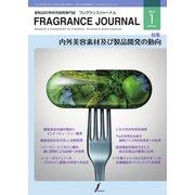 フレグランスジャーナル (FRAGRANCE JOURNAL) No.463(フレグランスジャーナル社) [電子書籍]