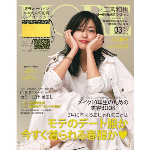 MORE(モア) 3月号(集英社) [電子書籍]