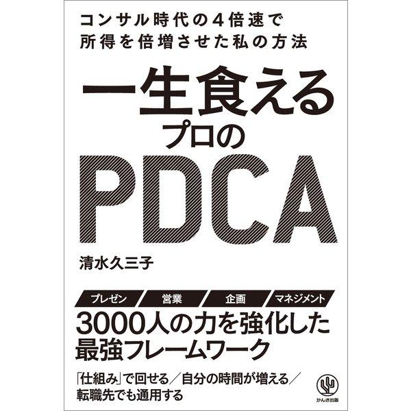 一生食えるプロのPDCA(かんき出版) [電子書籍]