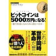 ビットコインは5000万円になる!~億万長者になるために読むべき本~(双葉社) [電子書籍]