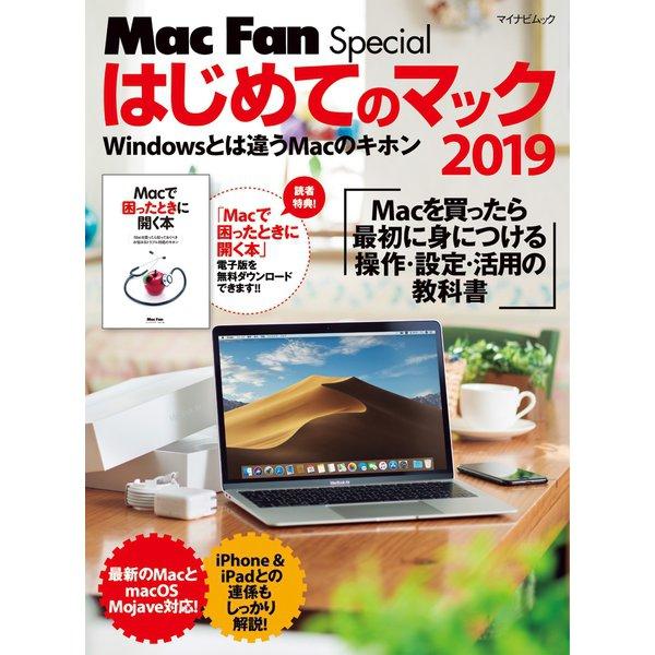 はじめてのマック 2019(マイナビ出版) [電子書籍]