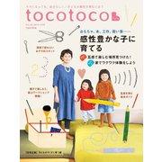 tocotoco45(第一プログレス) [電子書籍]