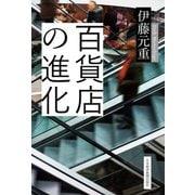 百貨店の進化(日本経済新聞出版社) [電子書籍]