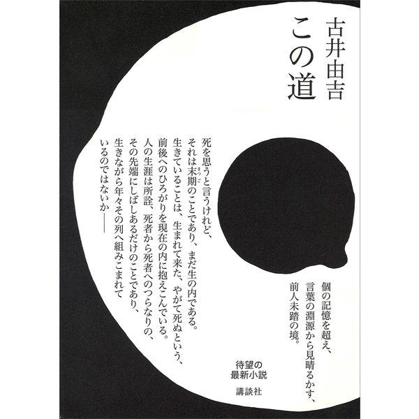 この道(講談社) [電子書籍]