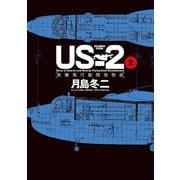 US-2 救難飛行艇開発物語 2(小学館) [電子書籍]