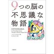 9つの脳の不思議な物語(文藝春秋) [電子書籍]