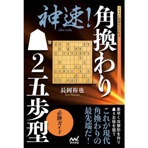 神速!角換わり▲2五歩型 必勝ガイド(マイナビ出版) [電子書籍]