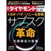 週刊ダイヤモンド 19年2月2日号(ダイヤモンド社) [電子書籍]