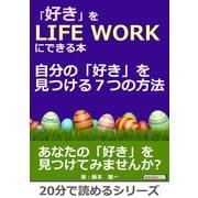 「好き」をLIFE WORKにできる本~自分の「好き」を見つける7つの方法~(まんがびと) [電子書籍]