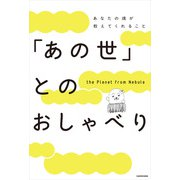 「あの世」とのおしゃべり(KADOKAWA) [電子書籍]