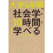 大学4年間の社会学が10時間でざっと学べる(KADOKAWA) [電子書籍]