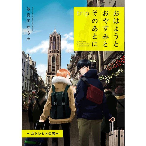 おはようとおやすみとそのあとに trip ~ユトレヒトの夜~【単話】(KADOKAWA) [電子書籍]