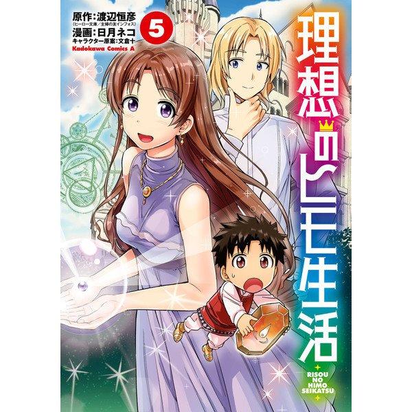 理想のヒモ生活(5)(KADOKAWA) [電子書籍]