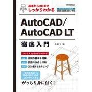 基本から3Dまでしっかりわかる AutoCAD/AutoCAD LT徹底入門(技術評論社) [電子書籍]