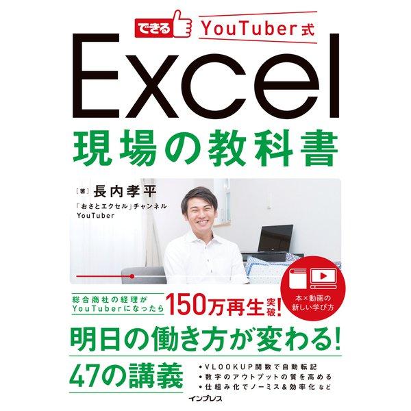 できるYouTuber式 Excel 現場の教科書(インプレス) [電子書籍]