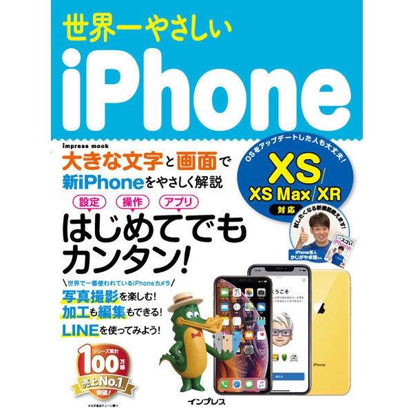 世界一やさしいiPhone XS/XS Max/XR対応(インプレス) [電子書籍]