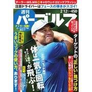 週刊 パーゴルフ 2019/2/12号(グローバルゴルフメディアグループ) [電子書籍]