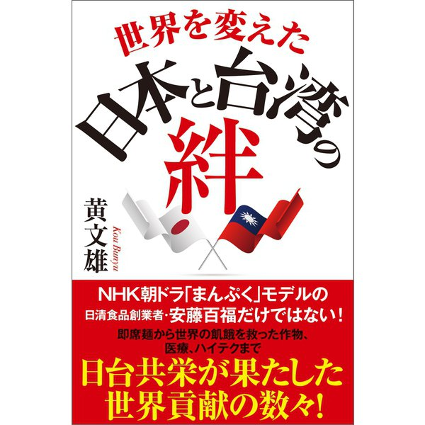 世界を変えた日本と台湾の絆(徳間書店) [電子書籍]