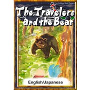The Travelers and the Bear 【English/Japanese versions】(YellowBirdProject) [電子書籍]