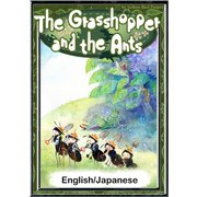 The Grasshopper and the Ants 【English/Japanese versions】(YellowBirdProject) [電子書籍]