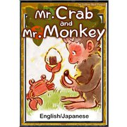 Mr. Crab and Mr. Monkey 【English/Japanese versions】(YellowBirdProject) [電子書籍]
