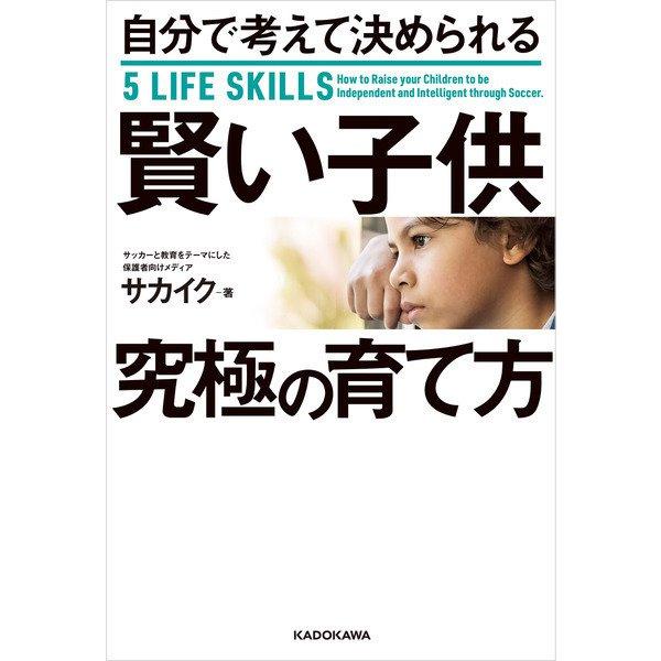 自分で考えて決められる賢い子供 究極の育て方(KADOKAWA) [電子書籍]