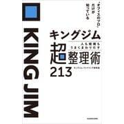 オフィスのプロ だけが知っている キングジム 人も組織もうまくまわりだす 超整理術213(KADOKAWA) [電子書籍]