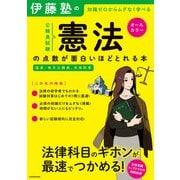 伊藤塾の公務員試験「憲法」の点数が面白いほどとれる本(KADOKAWA) [電子書籍]