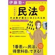 伊藤塾の公務員試験「民法」の点数が面白いほどとれる本(KADOKAWA) [電子書籍]