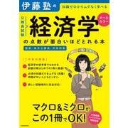 伊藤塾の公務員試験「経済学」の点数が面白いほどとれる本(KADOKAWA) [電子書籍]