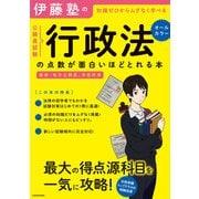 伊藤塾の公務員試験「行政法」の点数が面白いほどとれる本(KADOKAWA) [電子書籍]