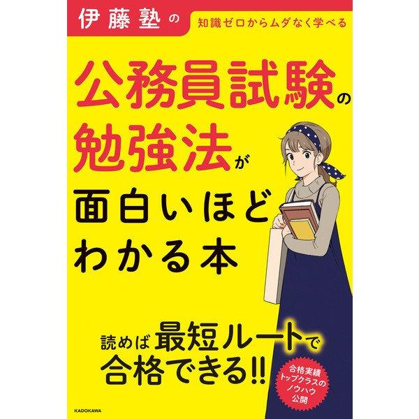 伊藤塾の公務員試験の勉強法が面白いほどわかる本(KADOKAWA) [電子書籍]