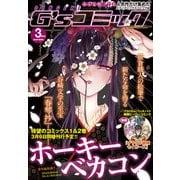 電撃G'sコミック 2019年3月号(KADOKAWA) [電子書籍]