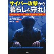 サイバー攻撃から暮らしを守れ! 「サイバーセキュリティの産業化」で日本は成長する(PHP研究所) [電子書籍]