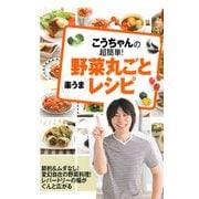 こうちゃんの超簡単! 野菜丸ごと(楽うま)レシピ(PHP研究所) [電子書籍]