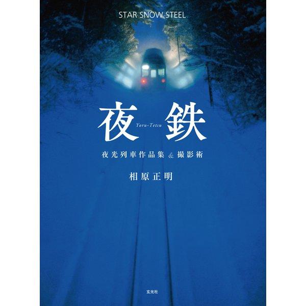 夜鉄(玄光社) [電子書籍]