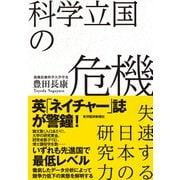 科学立国の危機―失速する日本の研究力(東洋経済新報社) [電子書籍]