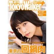 週刊 東京ウォーカー+ 2019年No.4 (1月30日発行)(KADOKAWA) [電子書籍]